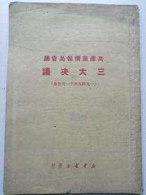 共产党情报局会议三大决议(一九四九年十一月公布)