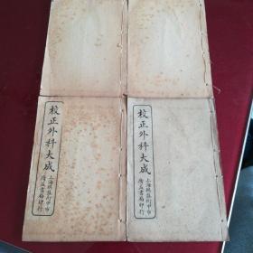 线装医书(枝正外科大成四卷四册)