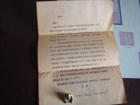 筹制北洋大学1934年毕业班50周年纪念册通知1页