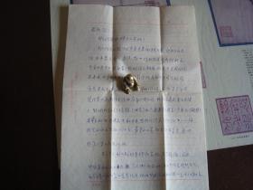 北洋大学校友姚鸿儒至杨玉珍信札1通2页