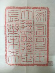 画砖拓片家富昌,田大得谷,后世长乐未央 ,西安秦砖汉瓦博物馆藏