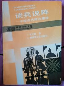 谈兵说阵—中国古代阵法趣谈