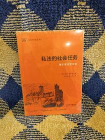 私法的社会任务:基尔克法学文选(德语法学思想译丛)