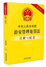 (以标题为准)A17-8-法律注解与配套丛书:中华人民共和国治安管