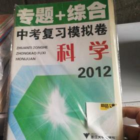 专题十综合中考复习模拟卷科学2012