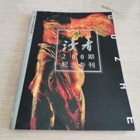 读者200期纪念专刊