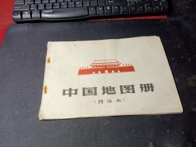 中国地图册(普及本)   无字迹