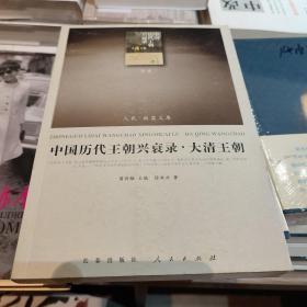 中国历代王朝兴衰录·大清王朝