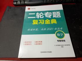 2021二轮专题复习金典:数学 专题导练(二分册)   未拆封
