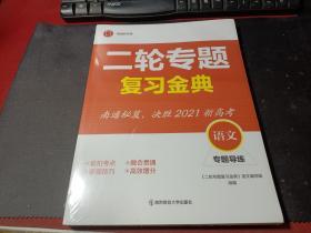 2021二轮专题复习金典:语文 专题导练(二分册)   未拆封