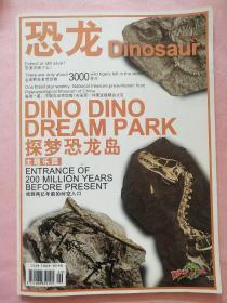 恐龙【2010年增刊】