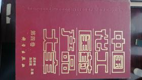 中国化工医药产品大全【全四卷】