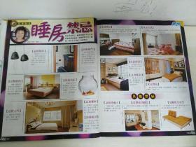 睡房禁忌广告简介彩页2张