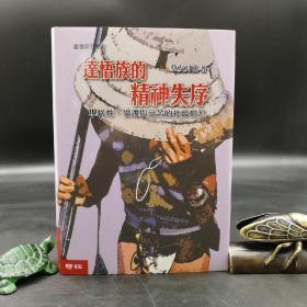 台湾联经版  蔡友月《达悟族的精神失序:现代性、变迁与受苦的社会根源》(精装)