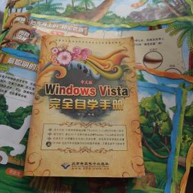 中文版Windows Vista完全自学手册