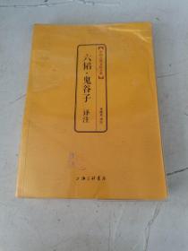中国古典文化大系·第5辑:六韬·鬼谷子译注