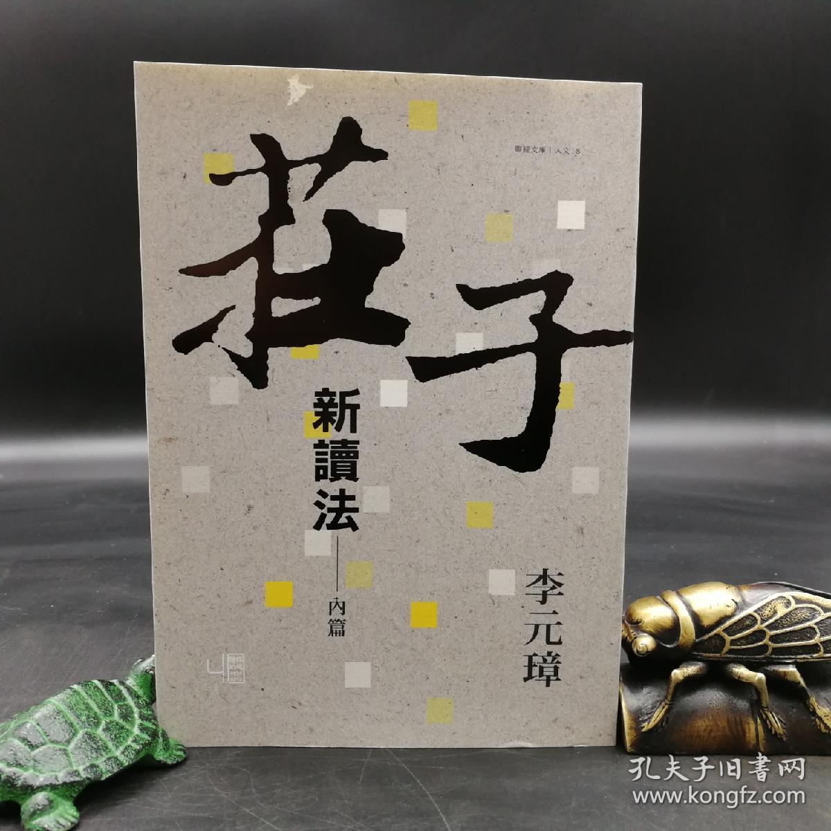 台湾联经版  李元璋《莊子新讀法:內篇》(锁线胶订)