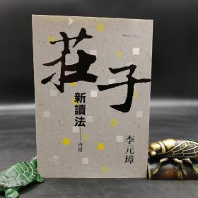 台湾联经版  李元璋《庄子新读法:内篇》(锁线胶订)