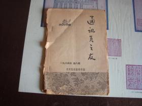 1964年印刷品裸寄邮资已付邮戳 大字号郑州