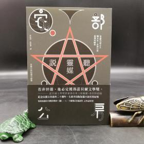 台湾联经版  安部公房《听灵媒说:安部公房短篇小说集》