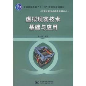 正版二手 虚拟现实技术基础与应用 胡小强 北京邮电大学出版社 9787563518982
