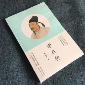李白传(教育部统编语文教材推荐阅读高考名著阅读考查图书)