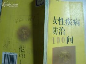 健康教育百问百答丛书--女性疾病防治100问(馆藏书)[12930]