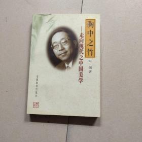 胸中之竹-走向现代之中国美学