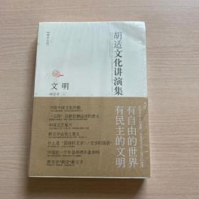 文明:胡适文化讲演录(全新未开封)