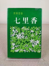 席慕蓉签名本 处女作《七里香》台湾1981年初版,精装本