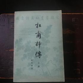 杜甫评传(上中下册)