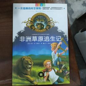 神奇树屋:非洲草原逃生记(中英双语典藏版)