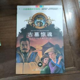古墓惊魂(神奇树屋典藏版)(中英双语)