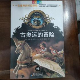 神奇树屋:古奥运的冒险(中英双语)(典藏版)