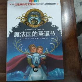 神奇树屋:魔法国的圣诞节(中英双语典藏版)
