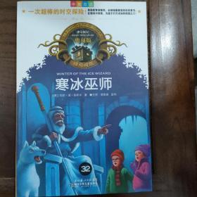 神奇树屋(典藏版):寒冰巫师(中英双语)