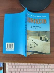 英语学术论文写作 高等教育出版社