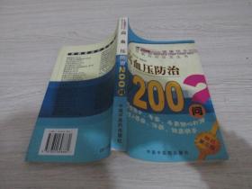 高血压防治200问(百病百问沙龙丛书)  货号+1-3