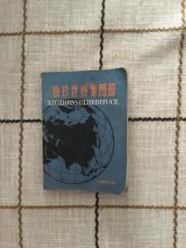 袖珍世界地图册