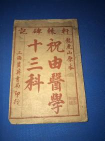民国 石印  龙虎山原本 轩辕碑记 《祝由医学十三科》符咒书 一册全  20*13cm