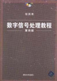 数字信号处理教程 程佩青 第四4版 清华出版社