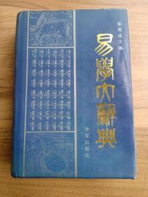 易学大辞典(增订版)
