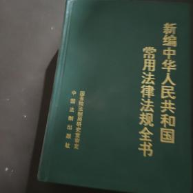 新编中华人民共和国常用法律法规全书:1996年1月版