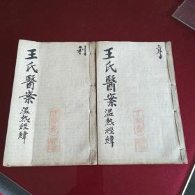 线装医书(温热经纬,五卷二册)