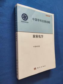 中国学科发展战略:放射化学