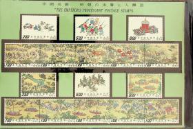 249 250 特专84、85出警图入跸图古画邮票16全观光纪念卡 邮票整体洁白保存较好 未见明显泛黄