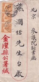 金坛县政府封贴老版帆船1分3枚,江苏金坛县寄北京,内有原信