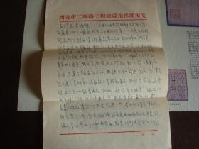 中国建筑西北设计研究院孙国栋至杨玉珍信札1通3页附照片一张