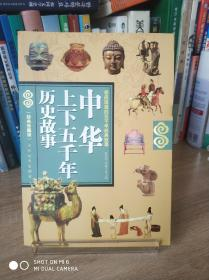 中华上下五千年历史故事