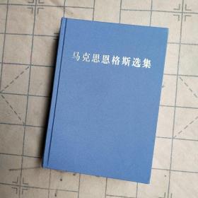 马克思恩格斯选集(第2卷)